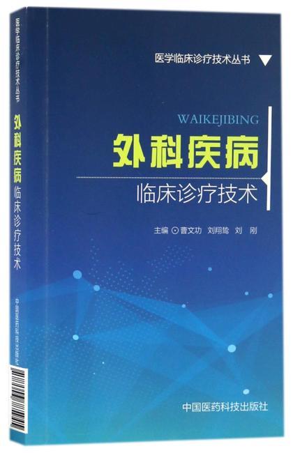 外科疾病临床诊疗技术(医学临床诊疗技术丛书)