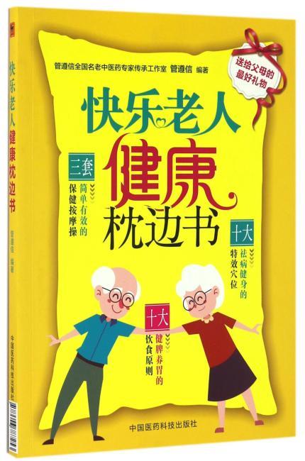 快乐老人健康枕边书