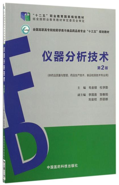 """仪器分析技术(全国高职高专院校药学类与食品药品类专业""""十三五""""规划教材)"""