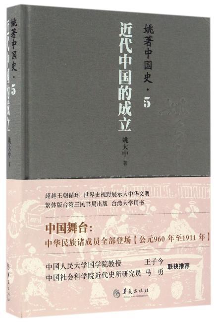 姚著中国史5:近代中国的成立