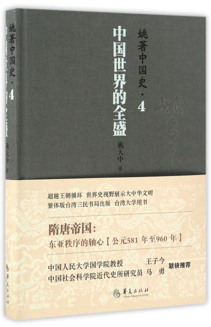 姚著中国史4:中国世界的全盛