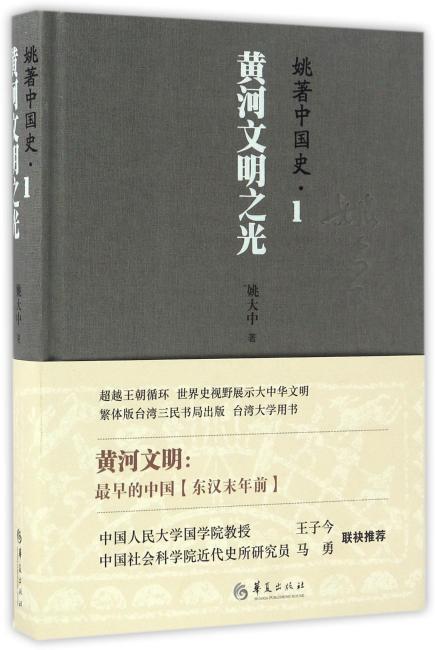 姚著中国史1:黄河文明之光