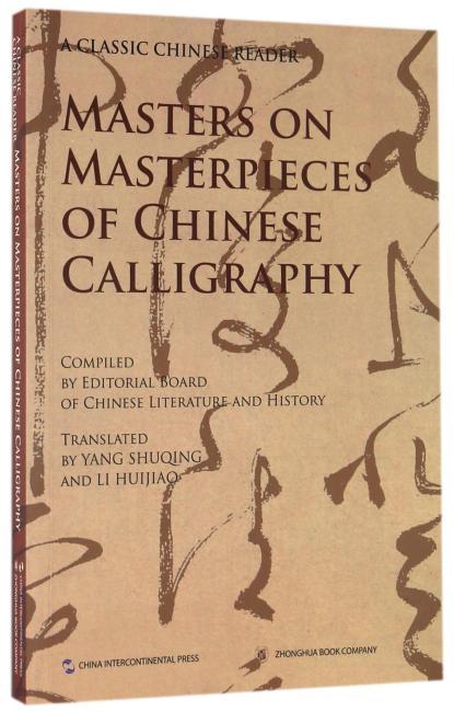 中国文化经典导读系列-名家讲中国书法(英)