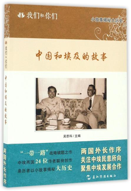 我们和你们:中国和埃及的故事