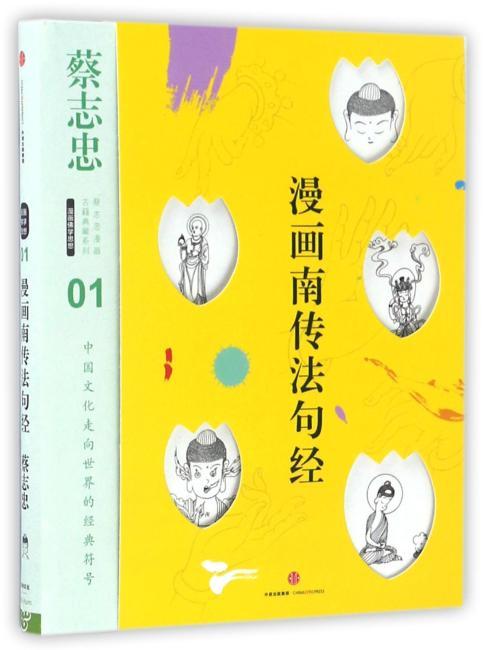 蔡志忠漫画古籍典藏系列:漫画南传法句经