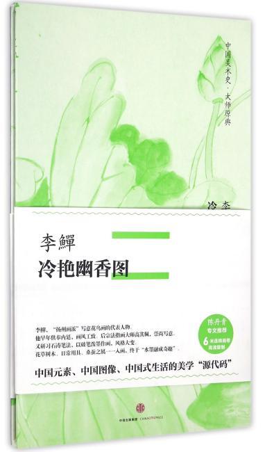 中国美术史·大师原典:李鱓·冷艳幽香图