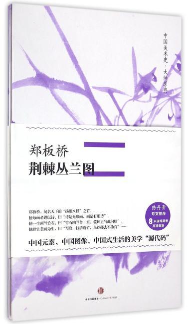 中国美术史·大师原典:郑板桥·荆棘丛兰图