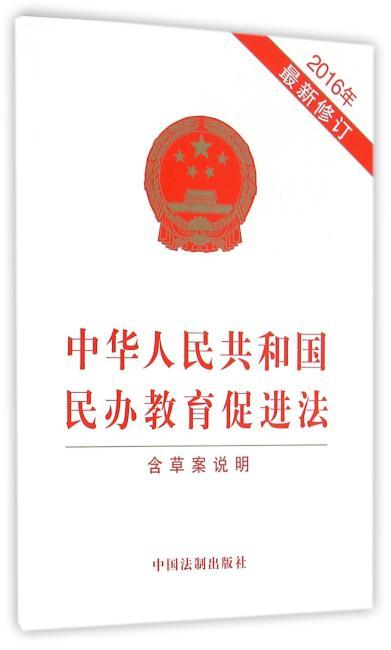 中华人民共和国民办教育促进法(2016年最新修订)