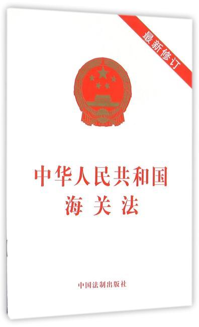 中华人民共和国海关法(最新修订)