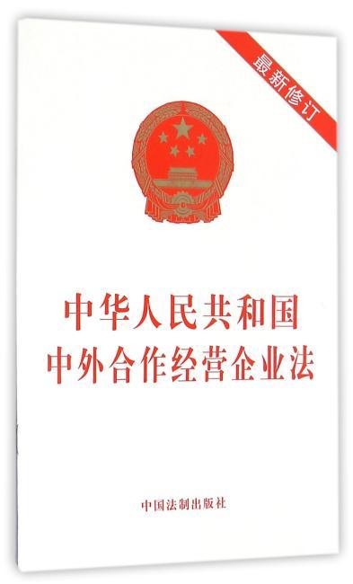 中华人民共和国中外合作经营企业法(最新修订)