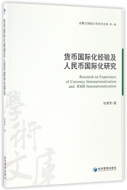货币国际化经验及人民币国际化研究