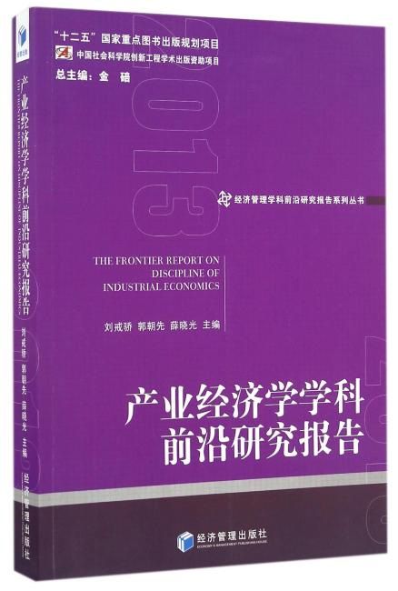 产业经济学学科前沿研究报告(2013)(经济管理学科前沿研究报告系列丛书)