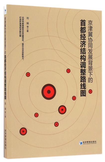 京津冀协同发展背景下的首都经济结构调整路线图(北京市教育委员会共建项目:提升北京创新能力,打造环渤海经济新引擎)