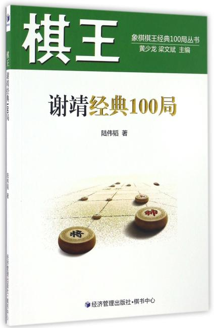 棋王谢靖经典100局