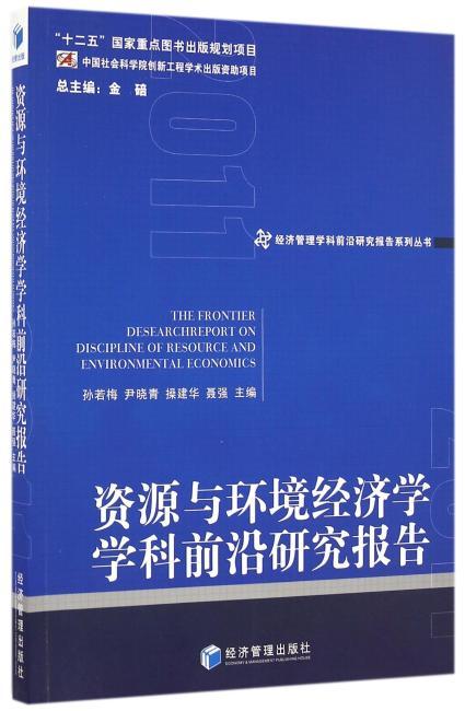 资源与环境经济学学科前沿研究报告(2011)(经济管理学科前沿研究报告系列丛书)