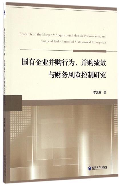 国有企业并购行为、并购绩效与财务风险控制研究