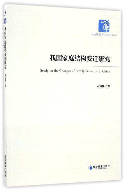 我国家庭结构变迁研究(经济管理学术文库*经济类)