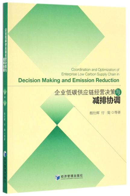 企业低碳供应链经营决策与减排协调