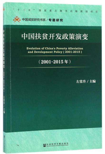 中国扶贫开发政策演变(2001~2015年)
