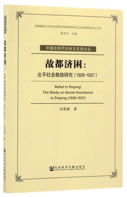 故都济困:北平社会救助研究(1928-1937)