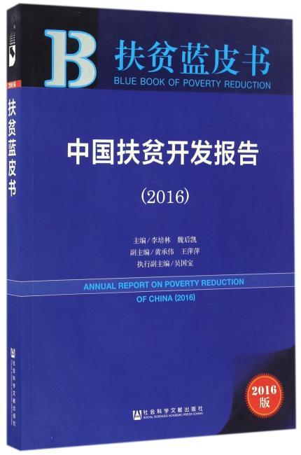 扶贫蓝皮书:中国扶贫开发报告(2016)