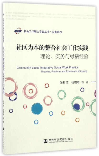 社区为本的整合社会工作实践