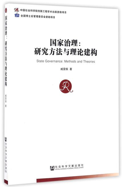 国家治理:研究方法与理论建构