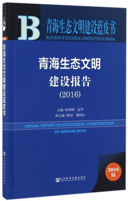 青海生态文明建设蓝皮书:青海生态文明建设报告(2016)
