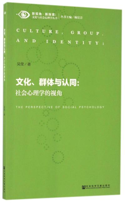 文化、群体与认同:社会心理学的视角