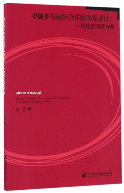 中国参与国际合作的制度设计:一种比较制度分析