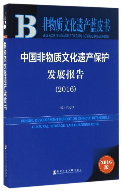 非物质文化遗产蓝皮书:中国非物质文化遗产保护发展报告(2016)