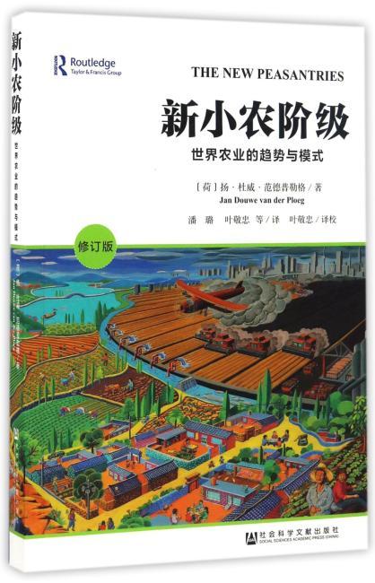 新小农阶级:世界农业的趋势与模式(修订版)