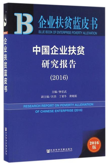 企业扶贫蓝皮书:中国企业扶贫研究报告(2016)