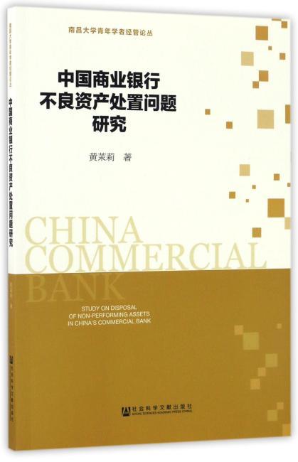 中国商业银行不良资产处置问题研究