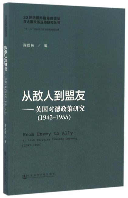 从敌人到盟友:英国对德政策研究(1943—1955)