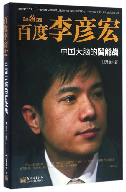 百度李彦宏:中国大脑的智能战