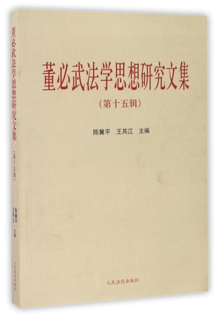 董必武法学思想研究文集(第十五辑)