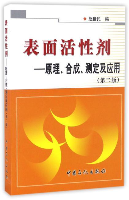 表面活性剂——原理、合成、测定及应用(第二版)
