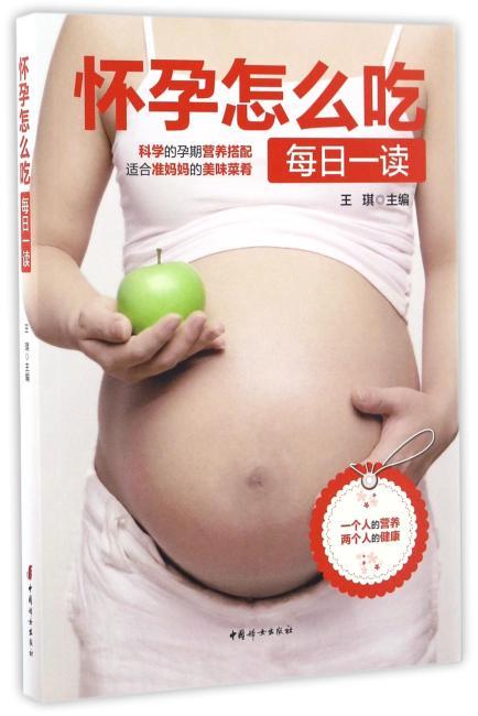 怀孕怎么吃每日一读