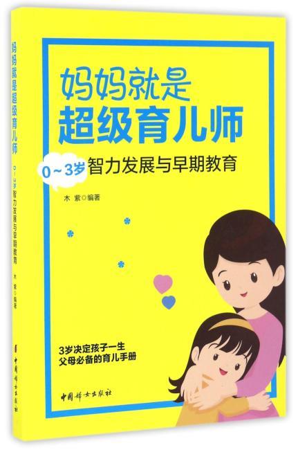 妈妈就是超级育儿师: 0~3岁智力发展与早期教育