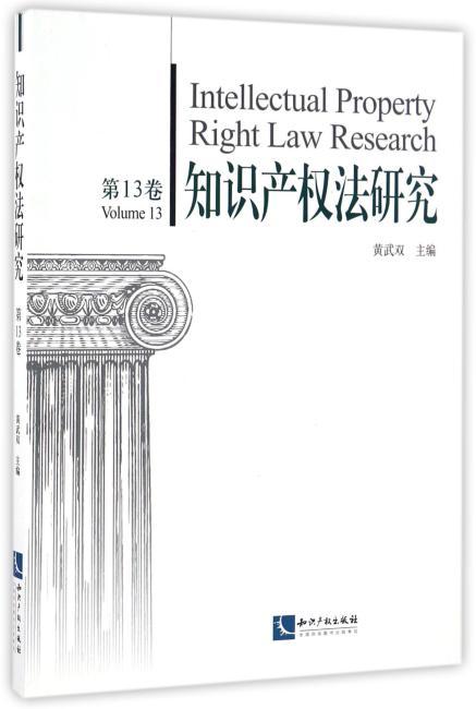 知识产权法研究(第13卷)