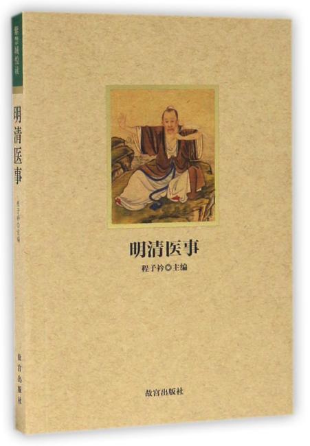 紫禁城悦读 明清医事