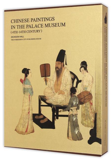故宫藏画:4世纪-14世纪