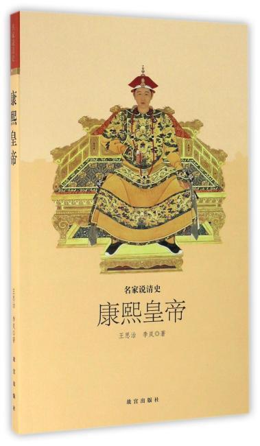 名家说清史 康熙皇帝