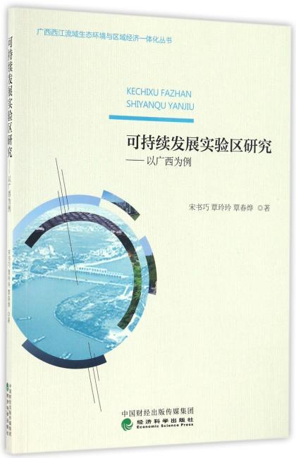 可持续发展实验区研究——以广西为例