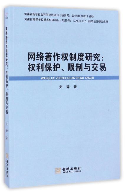 网络著作权制度研究:权利保护、限制与交易