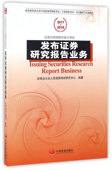 发布证券研究报告业务