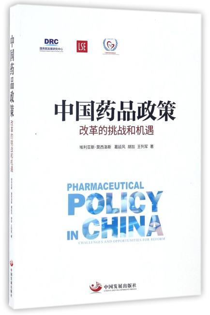 中国药品政策:改革的挑战和机遇