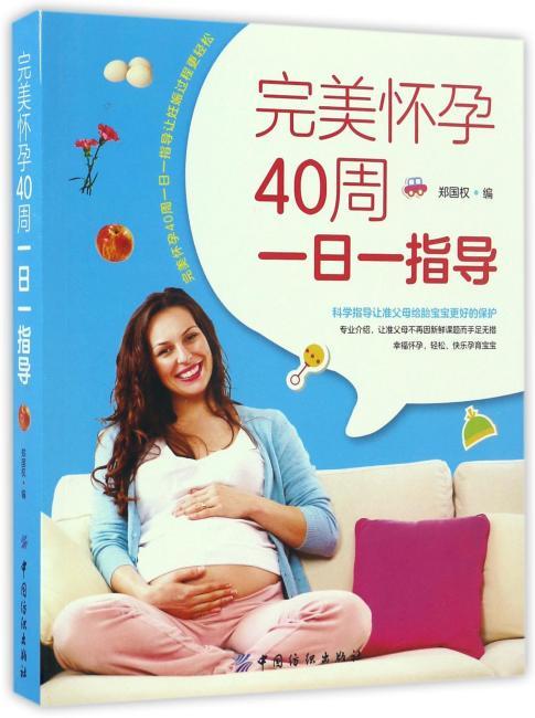 完美怀孕40周一日一指导