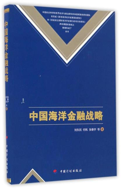 中国的海洋金融战略